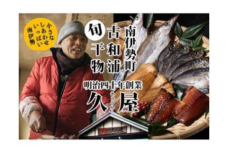 【冷蔵】久屋のひもの6種類 おつまみセット/干物 みりん干し 特産 海の幸 旬 海鮮 旨味 伊勢志摩