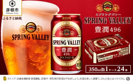 【キリン】スプリングバレー(SPRING VALLEY) 豊潤 496
