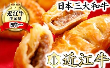 【総本家肉のあさの】近江牛パイ包み