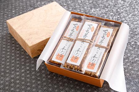 伝統和菓子職 職人が手作り でっち羊羹8本セット