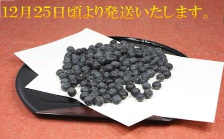 令和元年産 黒豆500g