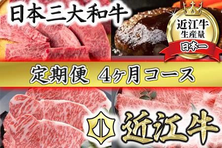 【創業60年】近江牛専門店「千成亭」大人気ベスト4(全4回定期便)【AF12SM】