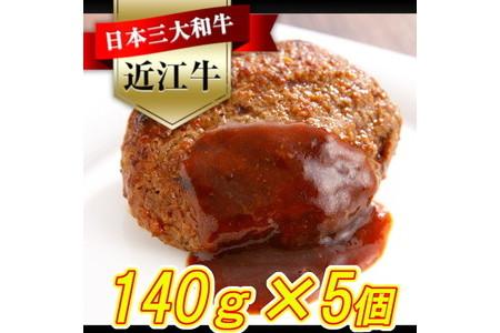 【総本家肉のあさの】近江牛ハンバーグ AE03