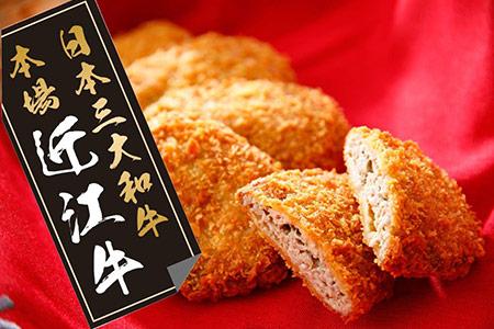 【総本家肉のあさの】近江牛調理済みコロッケ・メンチカツ AE04