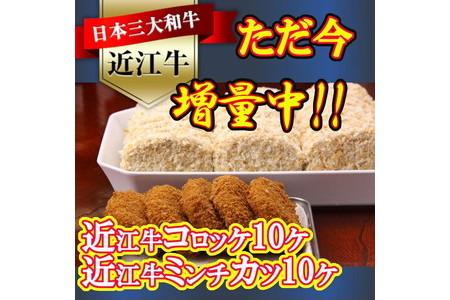 近江牛コロッケ、近江牛ミンチカツ詰合せ N003