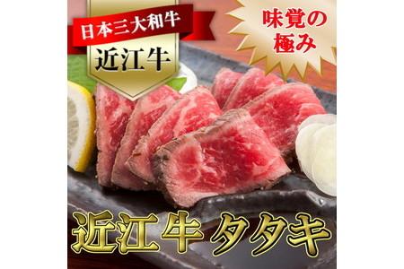 近江牛タタキ N003