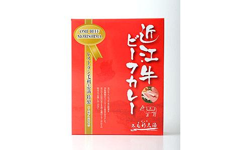近江牛 毛利志満 ビーフカレー3食入り S012