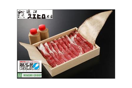 【2621-0018】近江スエヒロ本店 近江牛400gしゃぶしゃぶセット