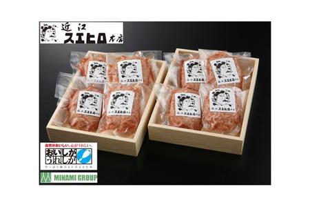 【2621-0020】近江スエヒロ本店 近江牛合挽ハンバーグ 8食セット