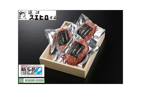 【2621-0021】近江スエヒロ本店 しゃぶしゃぶ肉巻き近江牛合挽ハンバーグ 3食セット