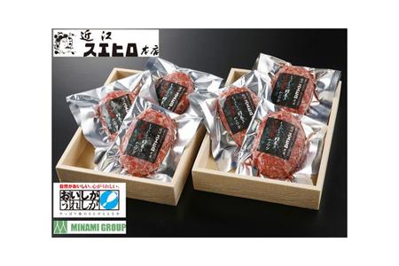 【2621-0022】近江スエヒロ本店 しゃぶしゃぶ肉巻き近江牛合挽ハンバーグ 6食セット