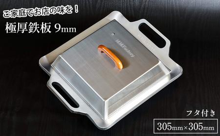 極厚鉄板【大】9mm厚+ステンレス製フタSET(TMS-90+F)