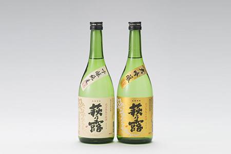 【T-218】 福井弥平商店 萩乃露大吟醸・吟醸純米セット