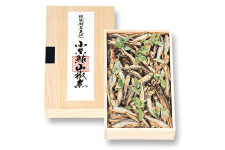 【T-431】近江高島鮎池元 吉本 琵琶湖産天然小糸鮎 山椒煮
