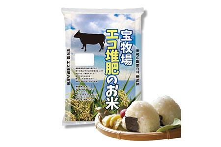 【T-341】宝牧場 宝牧場のエコ堆肥米