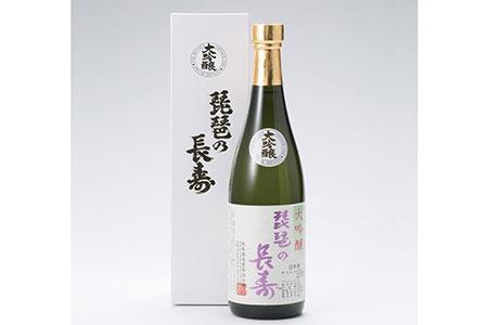 【T-741】池本酒造 琵琶の長寿 大吟醸