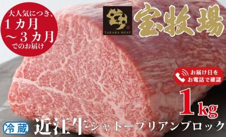 【T-322】宝牧場 近江牛シャトーブリアンブロックB