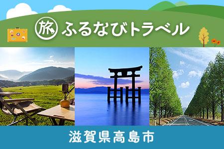 滋賀県高島市トラベルポイント