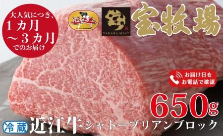 【A-319】宝牧場 近江牛シャトーブリアンブロック 650g [高島屋選定品]