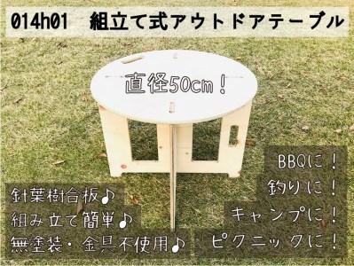 014h01 組立て式アウトドアテーブル