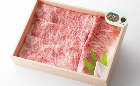 011H01 近江牛ロースすき焼き用200g[高島屋選定品]