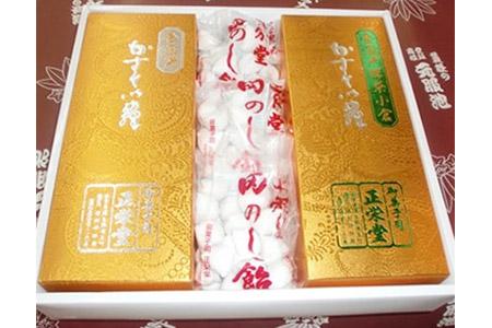 正栄堂 金盃カステラ2種と 田のし飴セット【1077490】