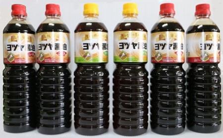 ヨツヤ醤油1L 6本セット