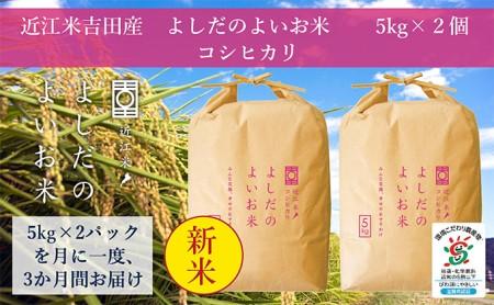 令和2年産よしだのよいお米近江米コシヒカリ 10kg×3回