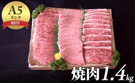近江牛A5焼肉1.4kg