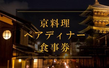 京料理ペアディナー食事券【京都/おいしい/和食/懐石/料亭/デート/記念日/旅行】