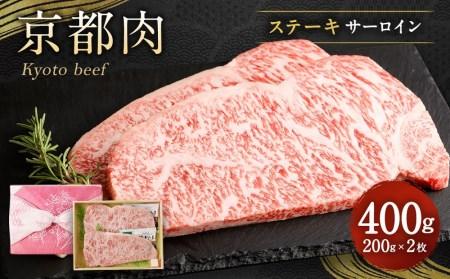 京都肉サーロインステーキ400g<銀閣寺大西>