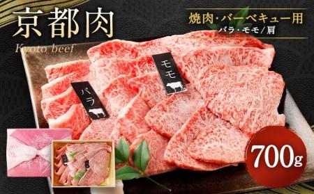 京都肉焼肉・BBQ用(バラ・モモ/肩)700g<銀閣寺大西>