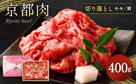 京都肉切り落とし(モモ/肩)400g<銀閣寺大西>