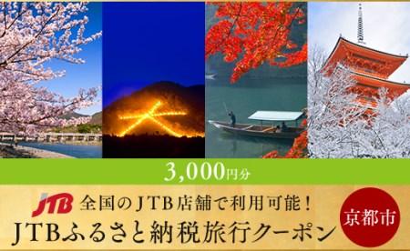 【京都市】JTBふるさと納税旅行クーポン(3,000円分)