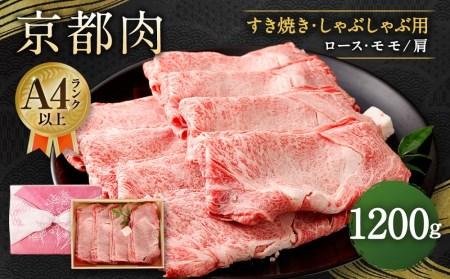 京都肉すき焼き・しゃぶしゃぶ用(1200g)<銀閣寺大西>