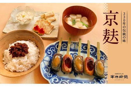 【半兵衛麸】京の麸屋のなま麸・生ゆばセット(生麩/味噌/田楽)