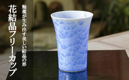 花結晶フリーカップ(青)〈陶あん〉