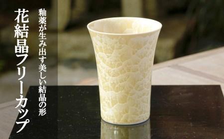 花結晶フリーカップ(金)〈陶あん〉