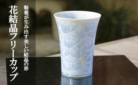 花結晶フリーカップ(銀藤)〈陶あん〉