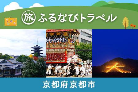 【ミシュラン獲得宿多数/有効期限なし】京都市トラベルポイント