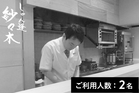 【ミシュラン掲載】しゅん逢 紗々木 ディナーコース 2名様(寄附申込の翌月から3年間有効/30組限定)FN-Gourmet266729