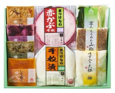 【冬季限定】京漬物詰合9種〈京つけものもり〉