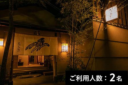 【ミシュラン掲載】京料理 本家たん熊 本店 ディナーコース / 朧月夜 2名様(寄附申込の翌月から3年間有効・30組限定) ふるなび美食体験 FN-Gourmet279890