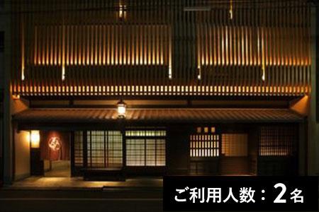 【ミシュラン掲載】京料理 木乃婦 ディナーコース / おまかせ会席 2名様(寄附申込の翌月から3年間有効/30組限定)FN-Gourmet279899