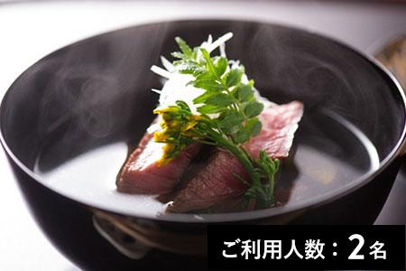 【ミシュラン掲載】京都 いと ディナーコース 2名様(寄附申込の翌月から3年間有効/30組限定)FN-Gourmet284609