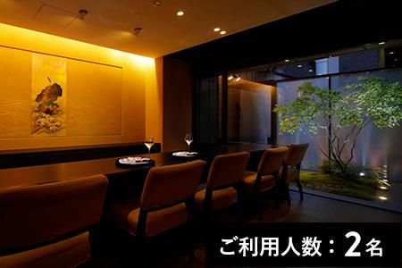 【ミシュラン掲載】HANA吉兆 ランチ・ディナー共通コース 2名様(寄附申込の翌月から3年間有効/30組限定)FN-Gourmet313455