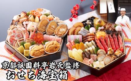 【京都祇園 岩元】おせち六角二段重「海宝箱」