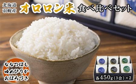 [152]北海道羽幌産オロロン米食べ比べセット