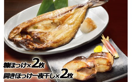 [065]北海道羽幌産 天売ホッケセット