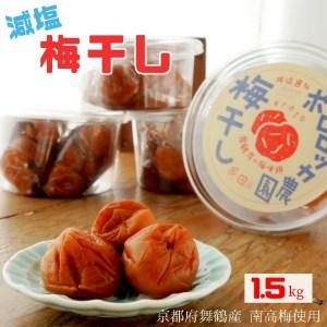 【ふるさと納税】梅干し 減塩 舞鶴産 1.5kg